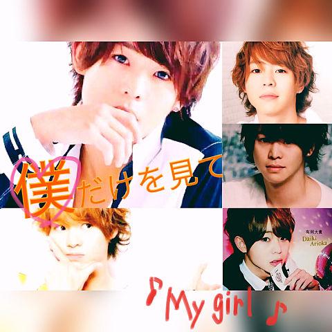 有岡大貴Only「My girl」歌詞画像の画像(プリ画像)