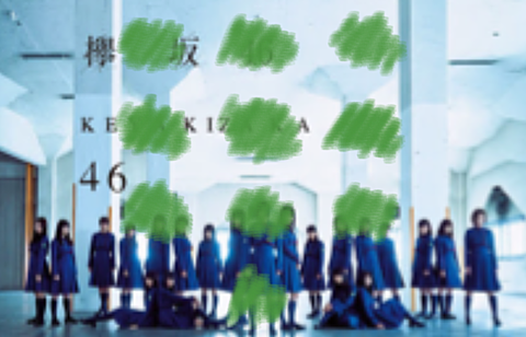 欅坂46 Simeji キーボードの画像 プリ画像