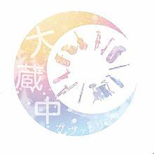 riho様リクエストの画像(プリ画像)