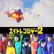 エイトレンジャー2の画像(大倉忠義に関連した画像)