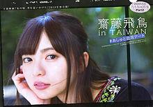 齋藤飛鳥 堀未央奈の画像(かわいい 紅葉に関連した画像)