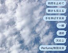 Perfume無限未来の画像(パフュームに関連した画像)