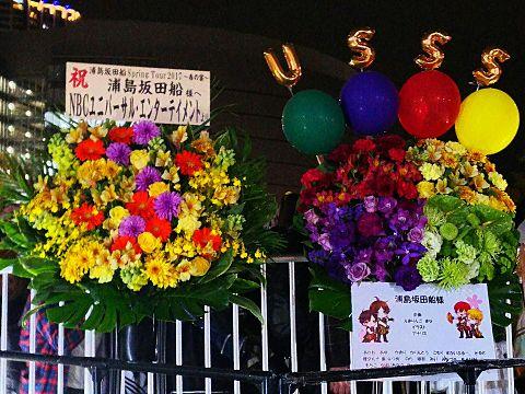 浦島坂田船〜春の宴〜の画像(プリ画像)