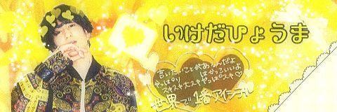 SUPER★DRAGON   Twitterヘッダーの画像(プリ画像)