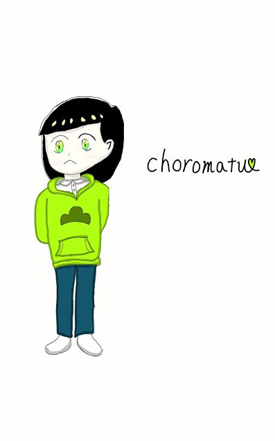 チョロ松 女の子‼の画像(プリ画像)