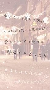 クリスマスソング  backnumber プリ画像