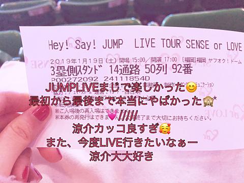 SENSEOrLOVEHey! Say! JUMPの画像(プリ画像)