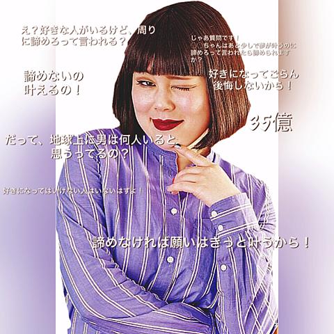 ブルゾンちえみの恋愛版の画像(プリ画像)