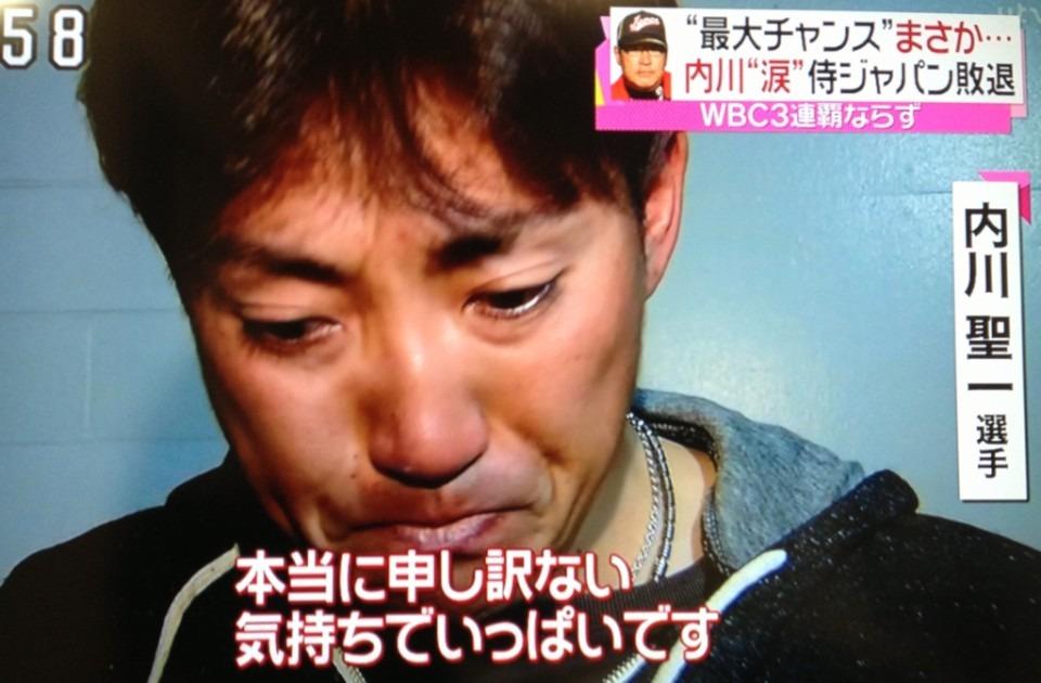 内川聖一 ホークス WBC[22127726...