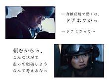図書館戦争 岡田准一 榮倉奈々 堂郁 プリ画像