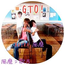 GTO(風磨×AKIRA)の画像(プリ画像)