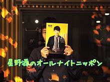 星野源のオールナイトニッポン プリ画像