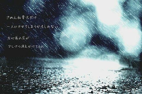 心雨の画像(プリ画像)