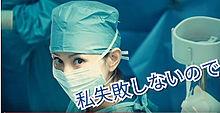 ドクターXの画像(米倉涼子に関連した画像)