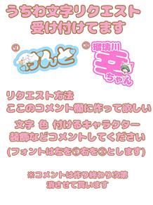 うちわ文字リクエストの画像(うちわ文字リクエストに関連した画像)