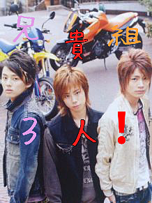 Kis-My-Ft2の兄貴の画像(Kis−My−Ft2に関連した画像)