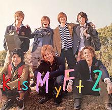 昔の若い頃Kis-My-Ft2の画像(Kis−My−Ft2に関連した画像)