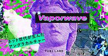 vaporwave プリ画像
