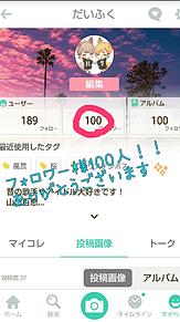 100人 プリ画像