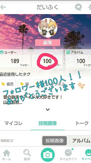 100人の画像(プリ画像)