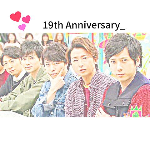 19th Anniversary_✨の画像(プリ画像)