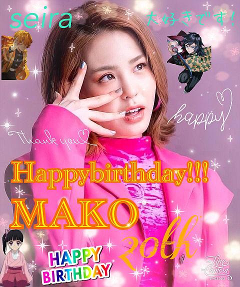 Happybirthday!!!MAKO!の画像(プリ画像)