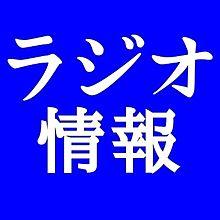 2018年4月6日放送のラジオ情報の画像(Hey! Say! JUMP 情報に関連した画像)