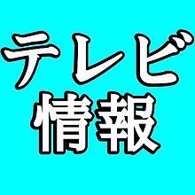 2018年4月15日放送のテレビ情報の画像(Hey! Say! JUMP 情報に関連した画像)