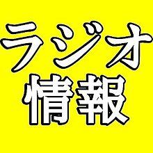 2018年8月16日放送のラジオ情報の画像(Hey! Say! JUMP 情報に関連した画像)