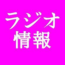 2018年8月17日放送のラジオ情報の画像(Hey! Say! JUMP 情報に関連した画像)