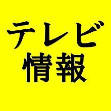 2018年8月17日放送のテレビ情報の画像(Hey! Say! JUMP 情報に関連した画像)