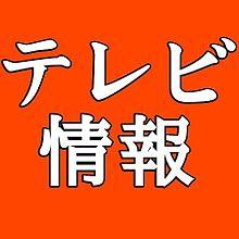 2018年11月4日放送のテレビ情報の画像(Hey! Say! JUMP 情報に関連した画像)