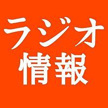 2018年11月6日放送のラジオ情報の画像(Hey! Say! JUMP 情報に関連した画像)