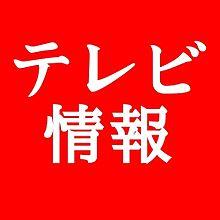 2018年11月7日放送のテレビ情報の画像(Hey! Say! JUMP 情報に関連した画像)