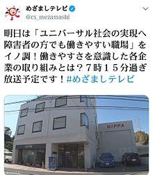 2018年11月8日放送のテレビ情報の画像(Hey! Say! JUMP 情報に関連した画像)