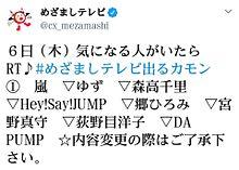 2018年12月6日放送のテレビ情報の画像(Hey! Say! JUMP 情報に関連した画像)