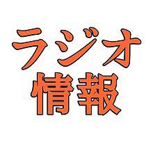 2019年1月15日のラジオ情報の画像(Hey! Say! JUMP 情報に関連した画像)