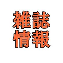 2019年1月15日発売の雑誌情報の画像(Hey! Say! JUMP 情報に関連した画像)