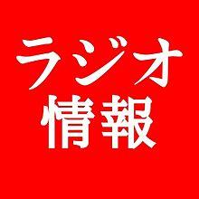 2019年1月17日放送のラジオ情報の画像(Hey! Say! JUMP 情報に関連した画像)