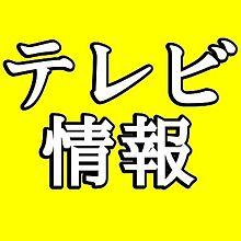 2019年1月19日放送のテレビ情報の画像(Hey! Say! JUMP 情報に関連した画像)