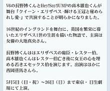 V6&Hey!Say!JUMP情報の画像(Hey! Say! JUMP 情報に関連した画像)