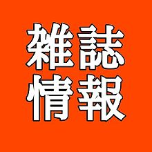 2019年1月28日発売の雑誌情報の画像(Hey! Say! JUMP 情報に関連した画像)