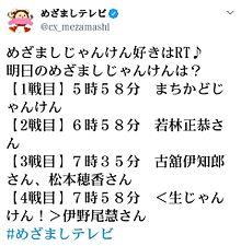 2019年1月31日放送のテレビ情報の画像(Hey! Say! JUMP 情報に関連した画像)