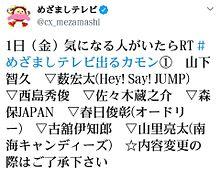 2019年2月1日放送のテレビ情報の画像(Hey! Say! JUMP 情報に関連した画像)