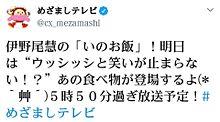2019年3月7日放送のテレビ情報情報の画像(Hey! Say! JUMP 情報に関連した画像)