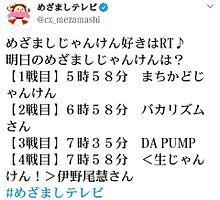 2019年3月7日放送のテレビ情報の画像(Hey! Say! JUMP 情報に関連した画像)