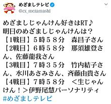 2019年3月14日放送のテレビ情報の画像(Hey! Say! JUMP 情報に関連した画像)