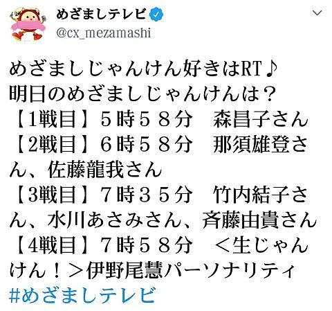 2019年3月14日放送のテレビ情報の画像(プリ画像)