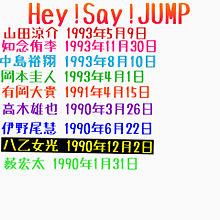 Hey!Say!JUMP  生年月日 プリ画像