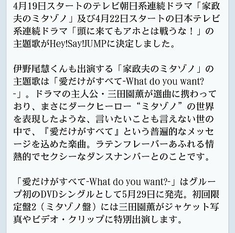 Hey!Say!JUMP 新曲情報の画像 プリ画像